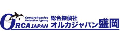総合探偵社オルカジャパン盛岡